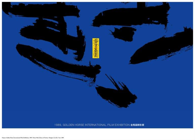1989【金馬國際影展】 Taipei Golden Horse Film Festival