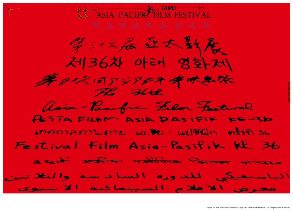1991【第三十六屆亞太影展】 The 36th Asia-Pacific Film Festival