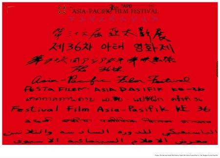 1991【第三十六屆亞太影展】 The 36th Asia-Pacific Film Festival