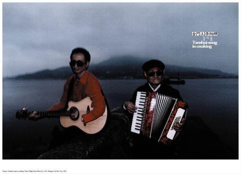 1992【淡水河金門王】 Tanshui-sung in creaking