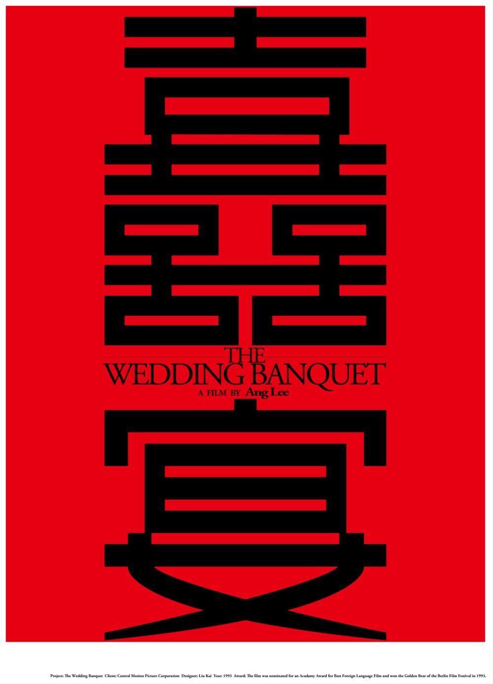 1993【喜宴】 The Wedding Banquet