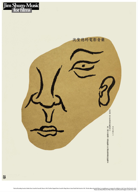 1993【沈聖德的電影音樂】 Jim Shum-Music for Films