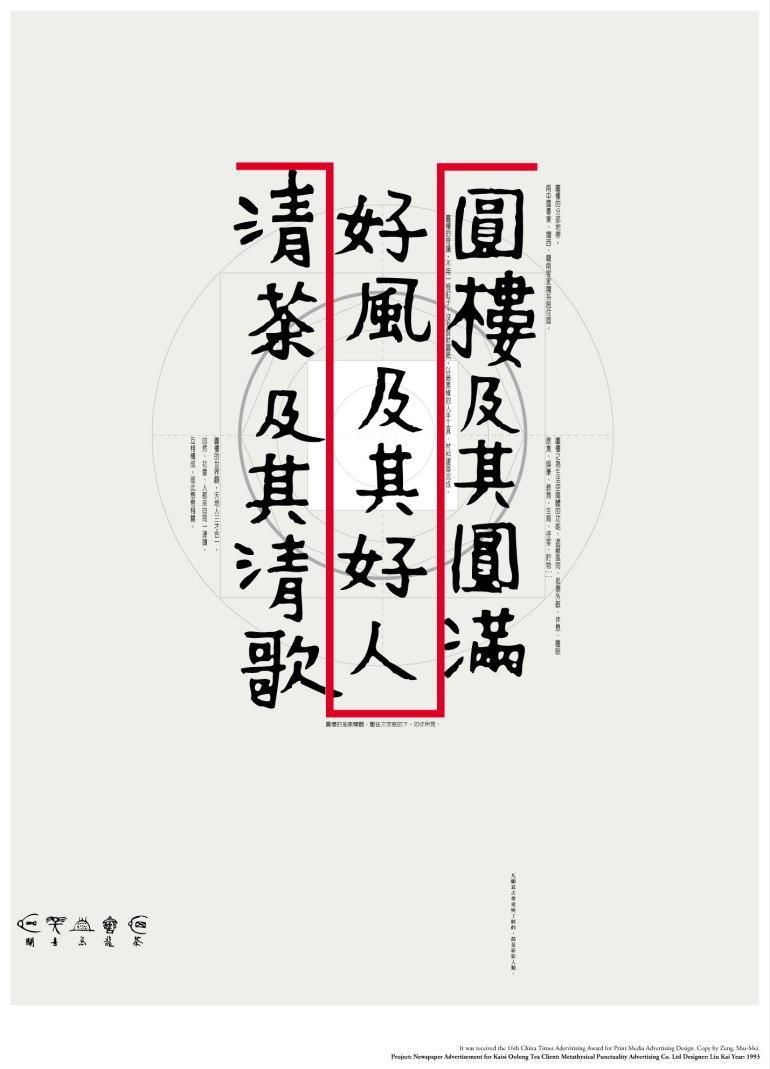 1993【開喜烏龍茶】 Newspaper Advertisement for Kaisi Oolong Tea