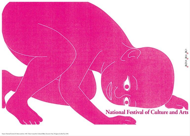 1994【國家文化藝術季】 National Festival of Culture and Arts