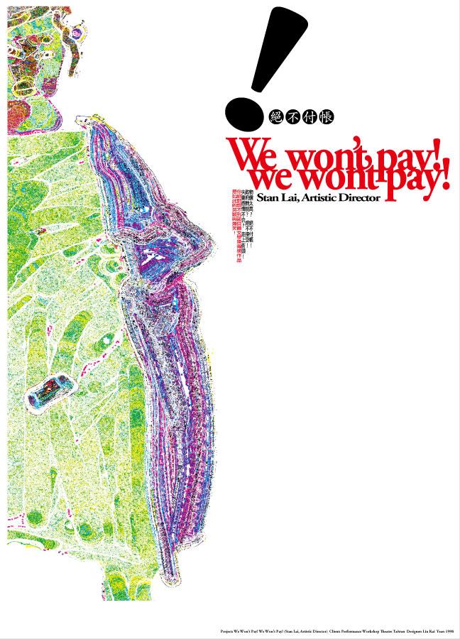 1998【絕不付帳】 We Won't Pay!