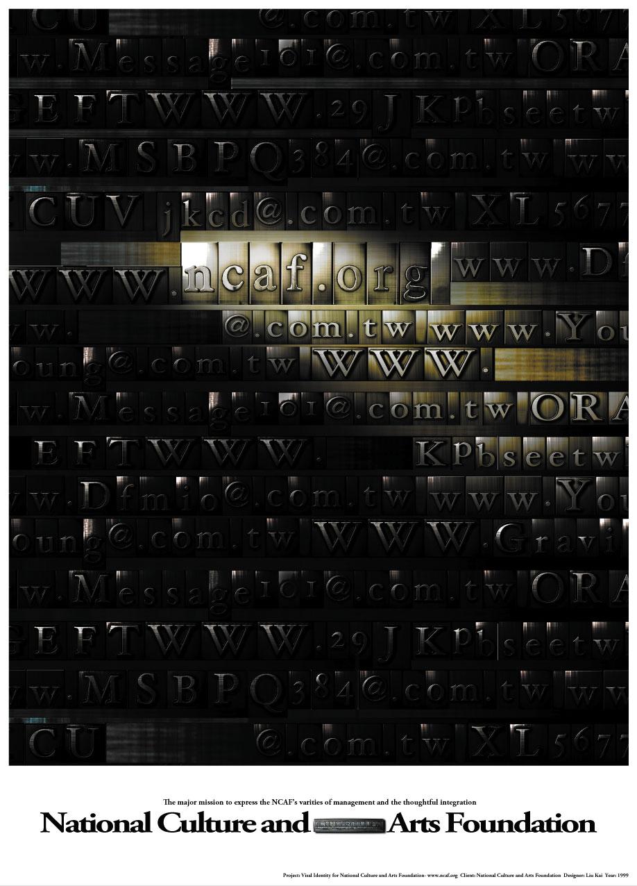 1999【國藝會印象】 Visal Identity for National Culture and Arts Foundation