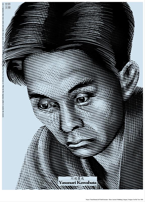 1999【川端康成】 Visual Identity for World Literature