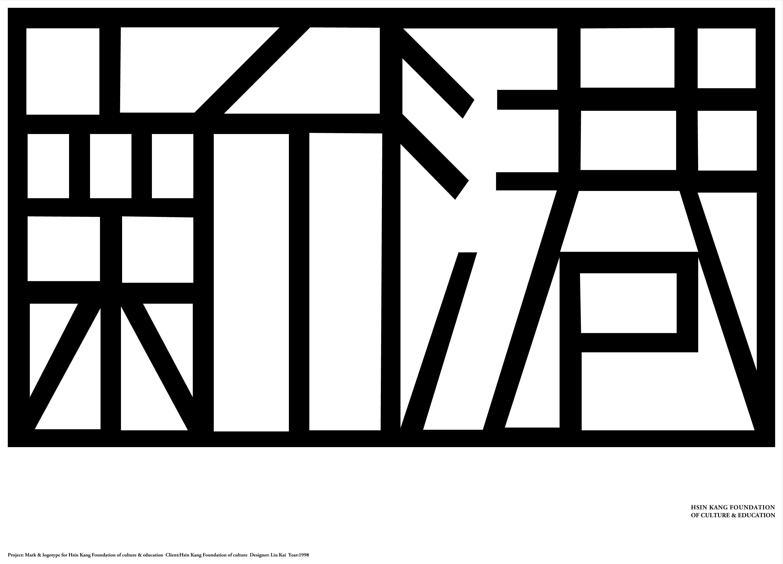 1999【新港文教基金會】