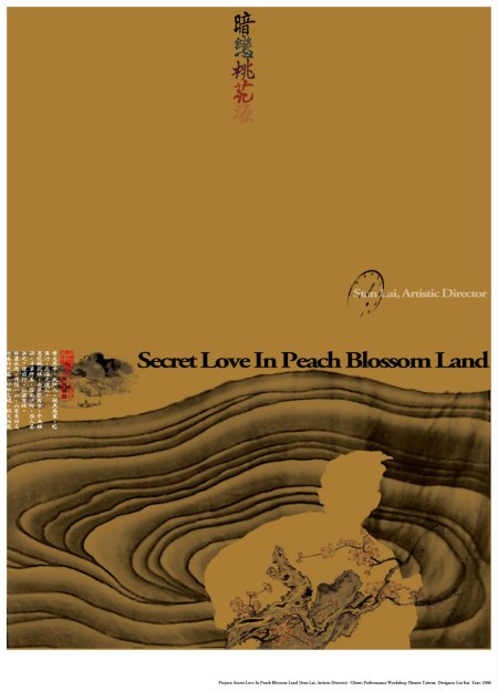 2006【暗戀桃花源】 Secret Love In Peach Blossom Land